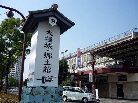 大垣城の看板