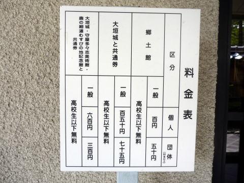 大垣郷土資料館料金