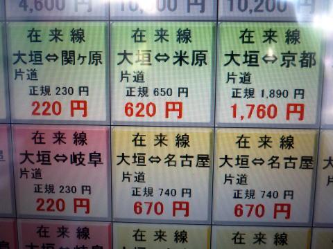 大垣駅前のチケット屋さん