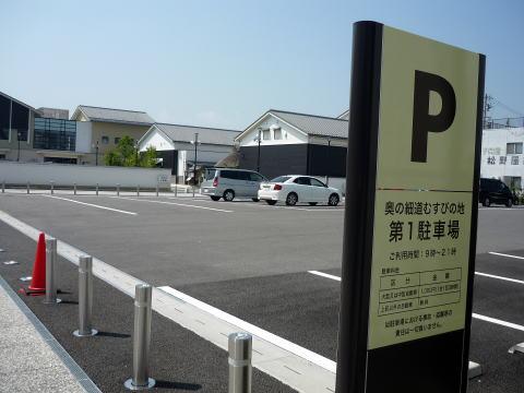 奥の細道むすびの地記念館駐車場