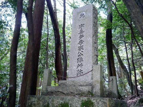 宇喜多秀家公陣跡の石碑