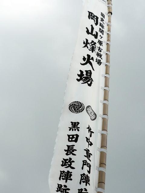 岡山烽火場の旗