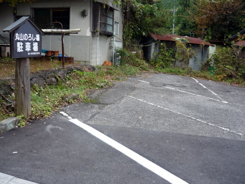 岡山烽火場の駐車場