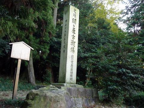 桃配山の石碑