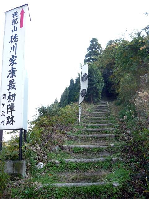 桃配山の階段