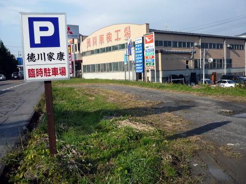 桃配山の駐車場