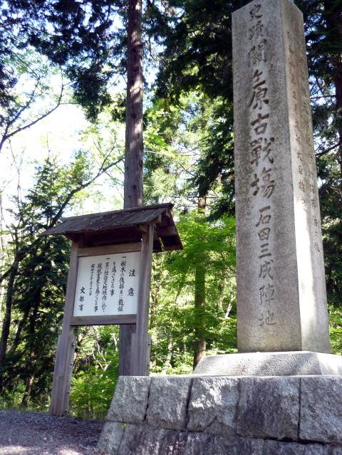 石田三成陣地の石碑