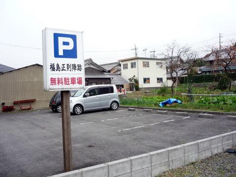福島正則陣跡駐車場