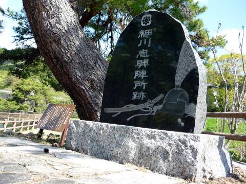細川忠興陣跡の石碑