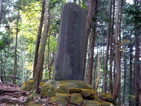 藤堂家が建立した石碑