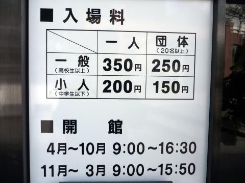 関ケ原町歴史民俗資料館の入館料金