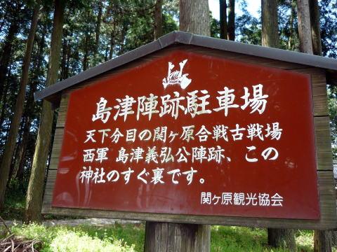 関ヶ原の島津義弘陣跡の駐車場