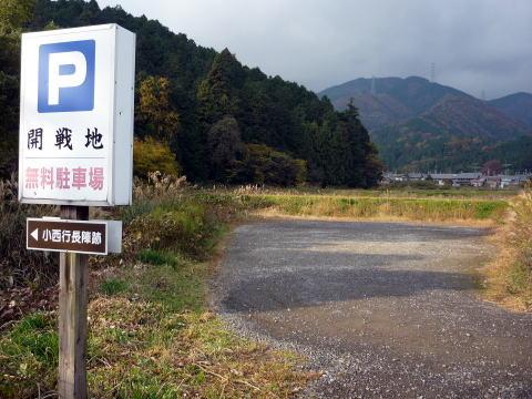 関ヶ原古戦場開戦地の駐車場