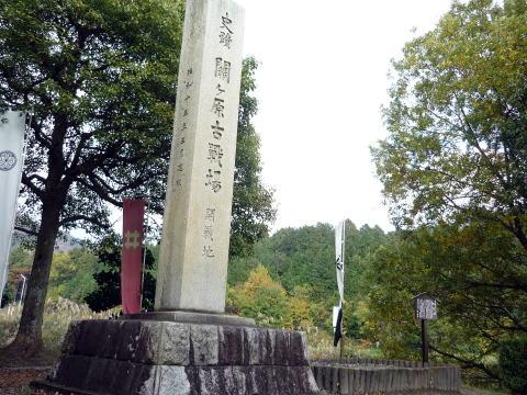 関ヶ原古戦場開戦地