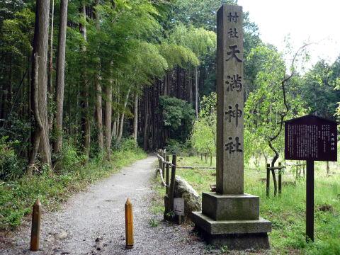 関ヶ原天満神社