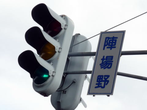 陣場野の信号