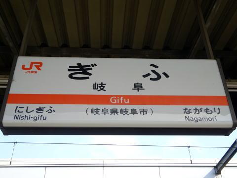 JR岐阜駅構内