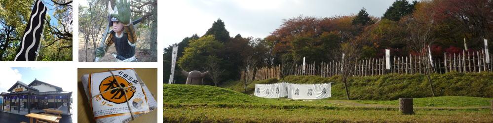 観光旅行で巡るはじめての関ヶ原古戦場